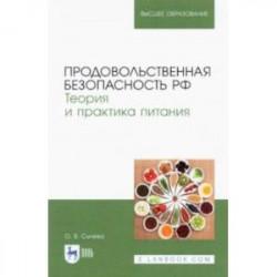 Продовольственная безопасность РФ