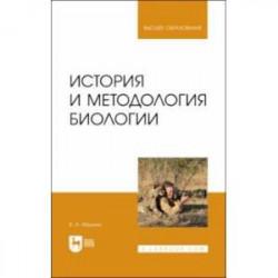 История и методология биологии