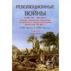 Революционные войны. Том VII. 1798. Часть 2, 1799. Часть 1