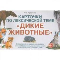 Карточки по лексической теме Дикие животные. Упражнения по развитию речи у детей с ОНР