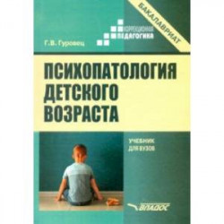 Психопатология детского возраста. Учебник для вузов