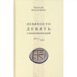 Девяносто девять стихотворений (1983–2021)