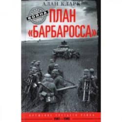 План Барбаросса. Крушение Третьего рейха 1941-1945
