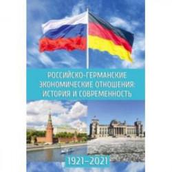 Российско-германские экономические отношения. История и современность