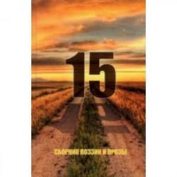 15. Сборник поэзии и прозы
