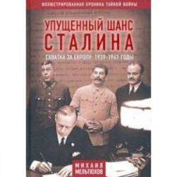 Упущенный шанс Сталина. Схватка за Европу. 1939-1941 годы
