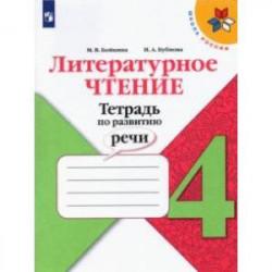 Литературное чтение. 4 класс. Тетрадь по развитию речи. ФГОС