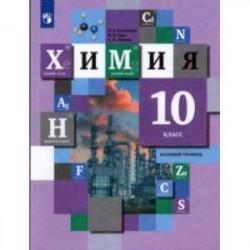 Химия. 10 класс. Учебник. Базовый уровень. ФГОС