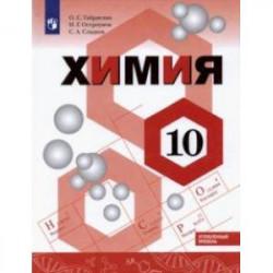Химия. 10 класс. Учебник. Углублённый уровень