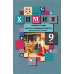 Химия. 9 класс. Проверочные и контрольные работы к учебнику Н.Е. Кузнецовой и др.