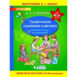 Графические упражнения и диктанты. Рабочая тетрадь по математике для детей 6-7 лет. ФГОС ДО