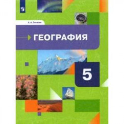 География. 5 класс. Начальный курс. Учебник. ФГОС