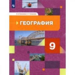 География. 9 класс. География России. Хозяйство. Регионы. Учебник. ФГОС