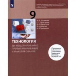 Технология. 3D-моделирование и прототипирование. 9 класс. Учебник
