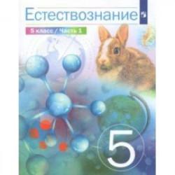 Естествознание. 5 класс. Учебник. Часть 1.