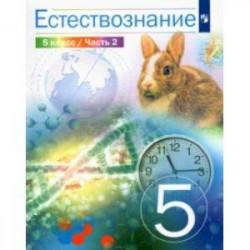 Естествознание. 5 класс. Учебник. В 2-х частях. Часть 2.