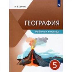 География. 5 класс. Рабочая тетрадь. Учебное пособие