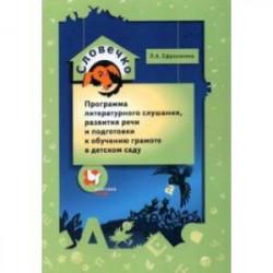 Словечко. Программа литературного слушания, развития речи и подготовки к обучению грамоте