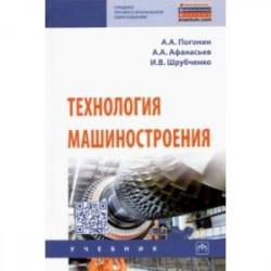 Технология машиностроения. Учебник