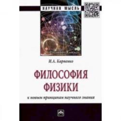 Философия физики. К новым принципам научного знания. Монография