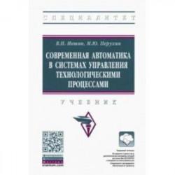 Современная автоматика в системах управления технологическими процессами. Учебник