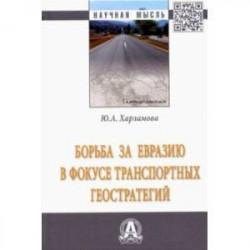 Борьба за Евразию в фокусе транспортных геостратегий. Монография