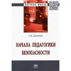 Начала педагогики безопасности. Монография