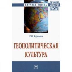 Геополитическая культура. Монография