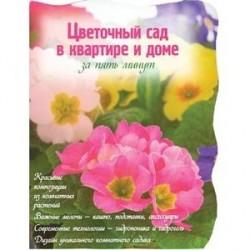 Цветочный сад в квартире и доме за пять минут