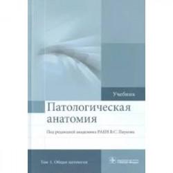 Патологическая анатомия. Учебник. В 2-х томах. Том 1. Общая патология