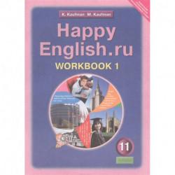 Английский язык. 11 класс. Рабочая тетрадь №1 к учебнику Happy English. Базовый уровень. ФГОС