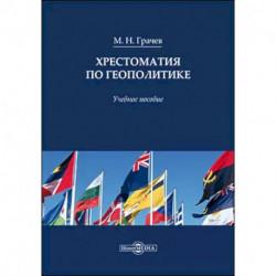 Хрестоматия по геополитике: Учебное пособие