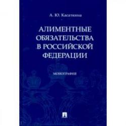 Алиментные обязательства в Российской Федерации. Монография