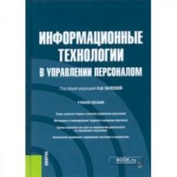 Информационные технологии в управлении персоналом. Учебное пособие