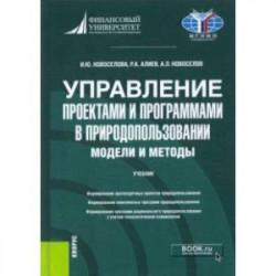 Управление проектами и программами в природопользовании. Модели и методы. Учебник