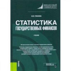 Статистика государственных финансов. Учебник
