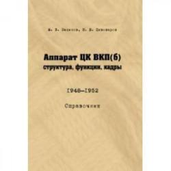 Аппарат ЦК ВКП (б). Структура, функции, кадры. 1948–1952. Справочник