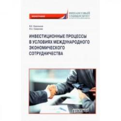 Инвестиционные процессы в условиях международного экономического сотрудничества. Монография