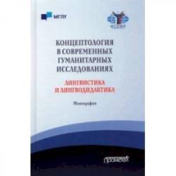 Концептология в современных гуманитарных исследованиях. Лингвистика и лингводидактика. Монография