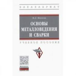Основы металловедения и сварки. Учебное пособие