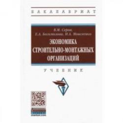 Экономика строительно-монтажных организаций. Учебник