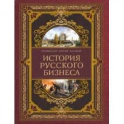 История русского бизнеса