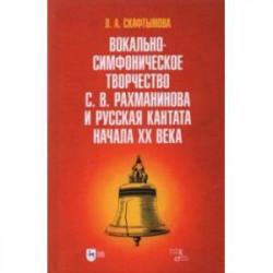 Вокально-симфоническое творчество С.В. Рахманинова и русская кантата начала XX века