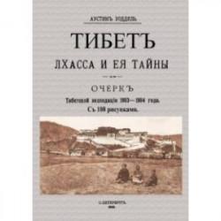 Тибет Лхасса и ее тайны. Очерк Тибетской экспедиции 1903