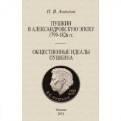 Пушкин в Александровскую эпоху Общественные идеалы