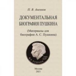 Документальная биография Пушкина. Материалы для биографии
