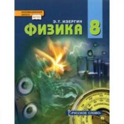 Физика. 8 класс. Учебник. ФГОС