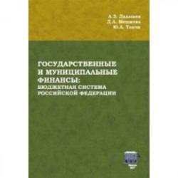Государственные и муниципальные финансы. Бюджетная система Российской Федерации. Учебник
