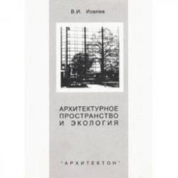 Архитектурное пространство и экология. Монография