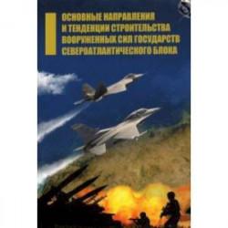 Основные направления и тенденции строительства вооруженных сил государств Североатлантического блока